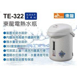 東龍2.2L電熱水瓶 TE-322 =免運費=