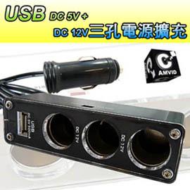 ~易購 ~CAMVID車用電源擴充器^(USB 三孔^)~顏色 出貨~