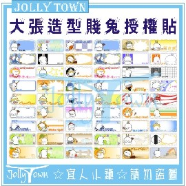 《宜人小鎮》彩色授權姓名貼紙【C10大張造型賤兔】防水防刮