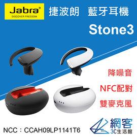 ~網客~Jabra Stone3 Stone 3 炫石3 抗噪 NFC配對 可改中文 雙待