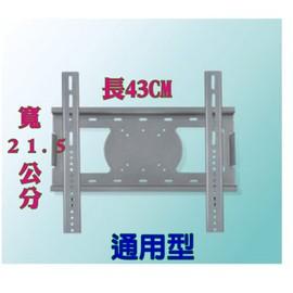 聖岡液晶/電漿中型電視專用壁掛架20~40吋 (LCD-2040) *上下左右可調角度*
