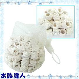 【水族達人】Power Material《PM精密生物科技陶瓷環L號.0.5L》培菌效果讚!淡、海水用