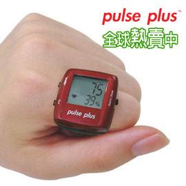 《e-man》Pulse Plus時尚運動錶( 戒指型)★全館免運費★