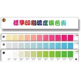 Z0618 -Nationart標準印刷濃度演色表/本