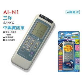 三洋 / 中興 冷氣遙控器 AI-N1 ★窗型‧分離式‧變頻皆可開★