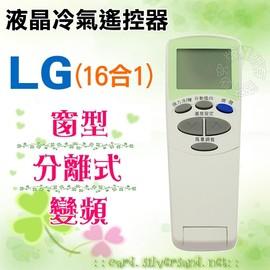 LG 樂金專用冷氣遙控器 AI-L1★免運費 可開窗型、分離式、變頻 機種★=免運費=