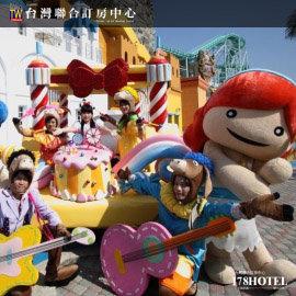超夯遊樂園【超夯】高雄義大遊樂世界 780元(含摩天輪)