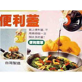 便利蓋/醬油、沙拉油便利瓶蓋(三入組)~直徑2.4cm以內,不論材質,瓶口皆適用!台灣製造