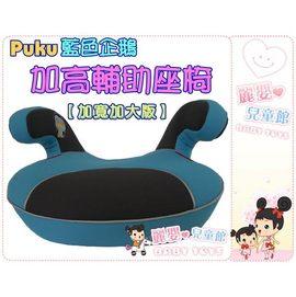 麗嬰兒童玩具館~PUKU藍色企鵝-40206汽車安全座椅.大寶貝加寬加大版加高輔助座墊