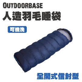 ~Outdoorbase~人造羽毛睡袋 24219