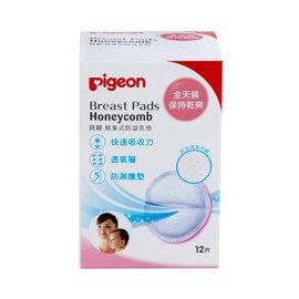 日本【貝親Pigeon】貝親蜂巢式防溢乳墊12片
