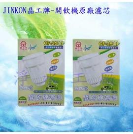 《淨水工廠》《2入裝》《免運費》JINKON晶工牌CF-2511/CF2511感應式無鈉離子濾心CF-2501A/CF-2512A/CF-2532A/CF-2552A可考慮