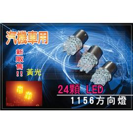~~~ 販售 !!! 縮小型150度斜角1156  BAU15S  24顆 3mm LED