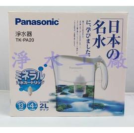 全新庫存品出清..國際牌高效能2公升濾水壺TK-PA20/TKPA20