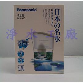 【淨水工廠】國際牌高效能1.2公升濾水壺TK-PA10/TKPA10..特價再享【免運費】