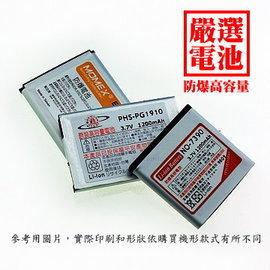 Sony Ericsson J300c/K310/K510/T258/W200c/Z310/Z320/Z550/Z558 高容量電池 BST-36