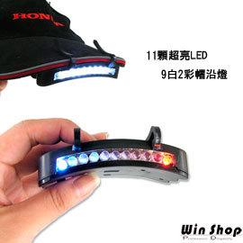 【winshop】9白2彩11顆LED夾帽帽緣帽沿燈手電筒,巡守隊夜遊保全釣魚,贈品禮品