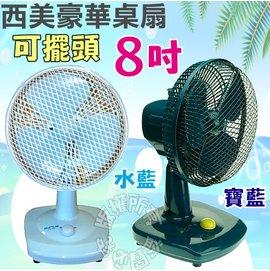 西美 豪華8吋插電式桌扇SM-813 180度自動擺頭,送風角度廣 電扇 電風扇