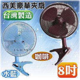西美豪華8吋夾扇SM-823 可左右擺頭,台灣製造‧免運費 電扇 電風扇