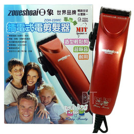日象 插電用 專業型電動剪髮器 理髮器 ZOH-2200C=免運費=