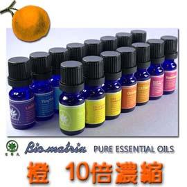 百翠氏甜橙精油Orange 10倍濃縮 純精油~10ml 高濃度香氣縈繞芳療保養~spa推