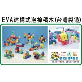 河馬班-學習教育玩具-EVA建構式泡棉積木100pcs--台灣製安全玩具