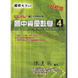 華普學生文摘 縱橫天下國中資優數學^(4^)~^~國二資優生^~