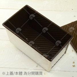 【艾佳】SN2055-450g(12兩)波紋土司盒-本體(不沾)/個