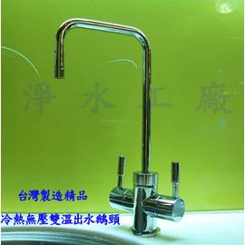 【淨水工廠】台灣製造精品~冷熱雙溫出水鵝頸龍頭【無壓型】...適用廚下型加熱器使用