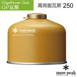 【日本 Snow Peak】Gigapower Fuel 250 Prolso 高效能瓦斯250.中瓶瓦斯.高山瓦斯罐.高壓瓦斯罐 /GP-250G 金色