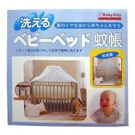 台灣【Baby City】嬰兒床專用蚊帳-4色