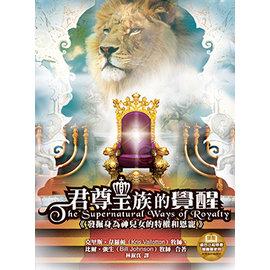 君尊皇族的覺醒──發掘身為神兒女的特權和恩寵╱比爾•強生、克里斯•韋羅頓著╱造就類