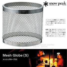 【日本 Snow Peak】不鏽鋼網燈罩-S (Metal Mesh Globe S) 網罩.照明網.鋼網.網架/露營.GL-100A專用 GP-007
