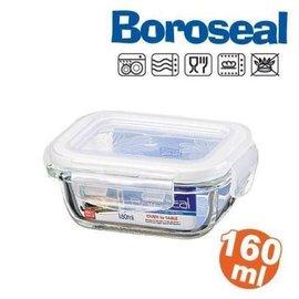 【Boroseal】樂扣玻璃保鮮盒160ml (矮)