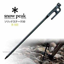 【日本 Snow Peak】鍛造強化鋼營釘-30cm (Solidstake 30).釘子.露營.戶外必需品 R-103
