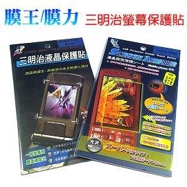 膜王/膜力 三明治液晶螢幕保護貼 Samsung S5628,S8500,S8530