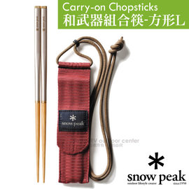 日本製 Snow Peak 公司貨 最新 和武器組合筷子 -方形 L /附收納袋(Carring on Chopsticks L)環保筷 SCT-111(缺貨中)
