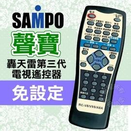 SAMPO 聲寶轟天雷第三代電視遙控器 RC-V8 =免運費=