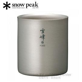 【日本 Snow Peak】Stacking Mug H300-雪峰鈦合金雙層杯 300ml高型.雙層斷熱杯.隔熱杯.馬克杯/戶外登山露營野炊喝咖啡/TW-123
