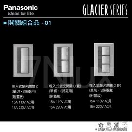 奇恩舖子☆國際牌GLACIER開關面板G2-WTAFP8-G5252雙開關附蓋版110V