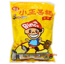 【吉嘉食品】味王小王子麵(原味) 每包300公克50元{4232:1}