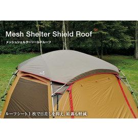 日本 Snow Peak 公司貨 紗網客廳帳-頂布(Mesh shelter Sheildroof)/可解決冷凝效應 TP-920SR