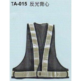 反光背心~TA~015