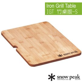 日本 Snow Peak IGT 竹桌版-S (Iron Grill Table Wood Table Short, Bamboo Top)延伸木質固定板.加長板 CK-125T