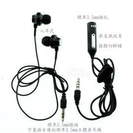 HTC Touch2 / Tattoo / HD2 / HERO 立體聲雙耳耳機 (可替換式3.5mm)