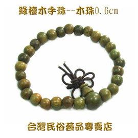 綠檀木手珠~~0.6cm