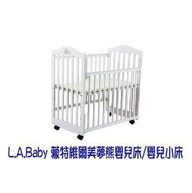 美夢熊歐式嬰兒床(小床) 白色