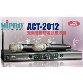 ⊙鈞釩音響⊙MIPRO ACT-2012 (102頻道選頻 搭載美合金管身MU-79音頭)