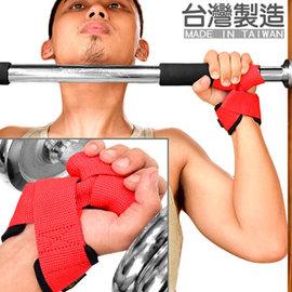 鐵會拉 加厚調整倍力帶(一雙販售)P247-02 助力帶拉力帶助握帶.拉背助力帶舉重帶.輔助拉單槓啞鈴.舉重力重量強化訓練.健身運動用品