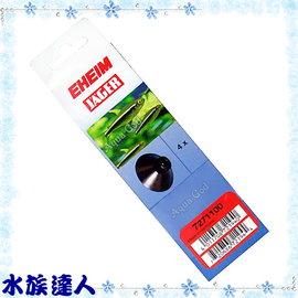【水族達人】伊罕EHEIM《吸盤4入E7271100》EHEIM 加溫器 出入水管適用